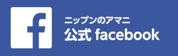 NIPPN NET MALL 公式Facebook